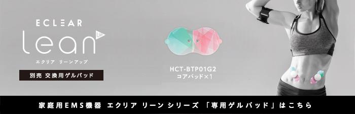 HCT-BTP01G2 コアパッド×1