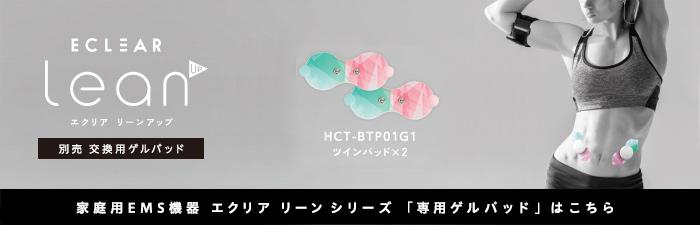 HCT-BTP01G1 ツインパッド×2