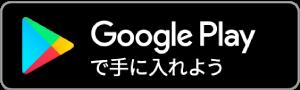 Google Playでのダウンロードはこちらから