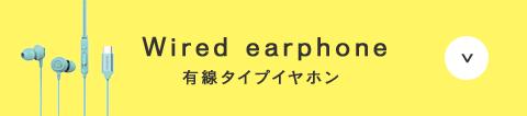 Wired earphone 有線タイプイヤホン